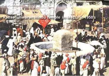 kaaba_shiva_templemecca